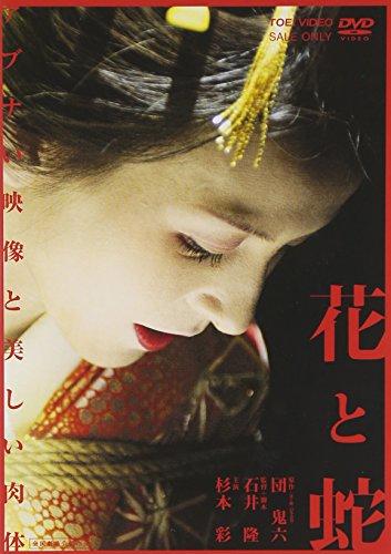 花と蛇 [DVD]