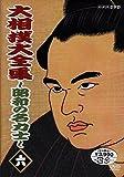 大相撲大全集~昭和の名力士~ 六 [DVD]