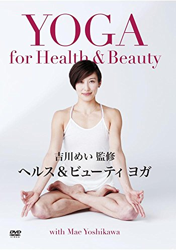 YOGA for Health and Beauty | ヘルス & ビューティ ヨガ [DVD]