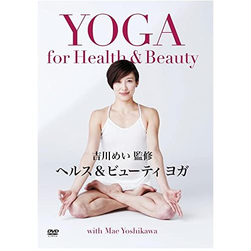 YOGA for Health and Beauty | ヘルス&ビューティ ヨガ [DVD]