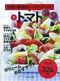 お買い得食材deパワーレシピ vol.5トマト