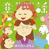 (仮)童謡 愛すべき日本の名曲集