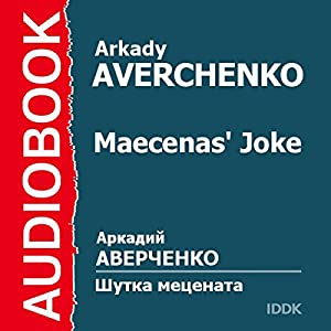 Maecenas' Joke [Russian Edition] Audiobook