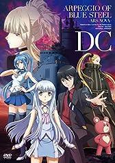 劇場版 蒼き鋼のアルペジオ -アルス・ノヴァ- DC <DVD>