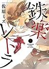 鉄楽レトラ 1 (少年サンデーコミックス〔スペシャル〕)