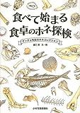 食べて始まる食卓のホネ探検: ゲッチョ先生のホネコレクション (ゲッチョ先生の自然誌コレクション)