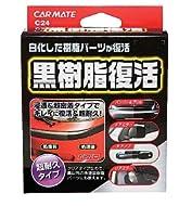カーメイト(CARMATE) 黒樹脂復活財 10ml C24[HTRC 3]