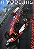 F1モデリング vol.55