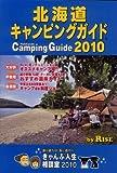 北海道キャンピングガイド 2010