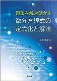 現象を解き明かす微分方程式の定式化と解法