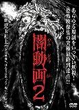 闇動画2 [DVD]