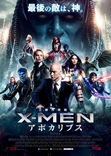 X-MEN: アポカリプス【DVD化お知らせメール】 [Blu-ray]