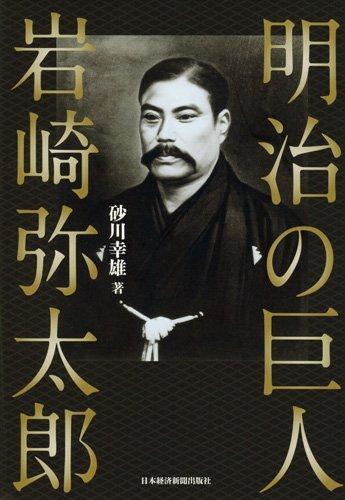 明治の巨人岩崎弥太郎