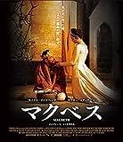 マクベス [Blu-ray]