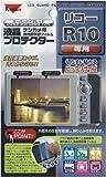 ケンコー デジカメ液晶プロテクター リコーR10 用 085240