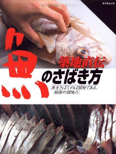 築地直伝魚のさばき方