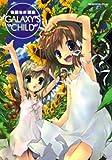 GALAXY'S CHILD―後藤なお画集 (MOEOHセレクション)