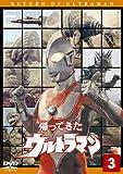 帰ってきたウルトラマン Vol.3 [DVD]