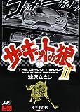 サーキットの狼II―モデナの剣 (40) (MCCコミックス)