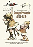 Dumpy Proverbs (Traditional Chinese): 07 Zhuyin Fuhao (Bopomofo) with IPA Paperback Color (Dumpy Book for Children) (Volume 10) (Chinese Edition)