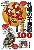 なぜなに 札幌の不思議100