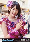 AKB48 公式生写真 心のプラカード 劇場盤 心のプラカード Ver. 【宮脇咲良】