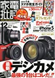 家電批評 2012年 12月号 [雑誌]