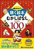 お話、きかせて!  聴く絵本 むかしばなし ベスト100 ()