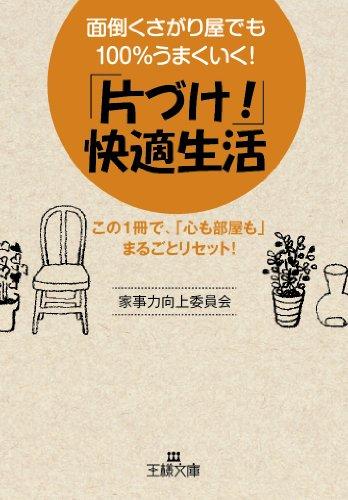 「片づけ!」快適生活 (王様文庫)