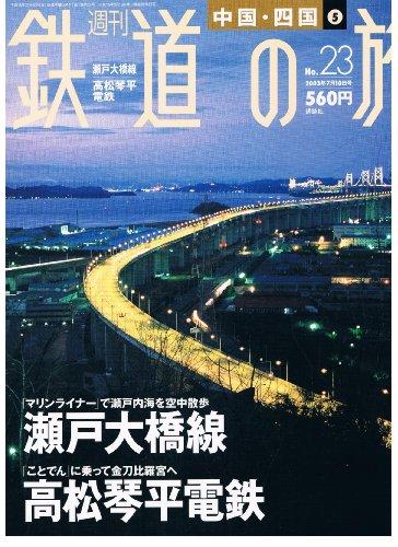 中国・四国⑤瀬戸大橋線 高松琴平電鉄 (週刊鉄道の旅, NoNo23)
