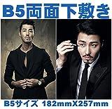 [新発売] チャ・スンウォン ChaSeungWon B5サイズ両面下敷き