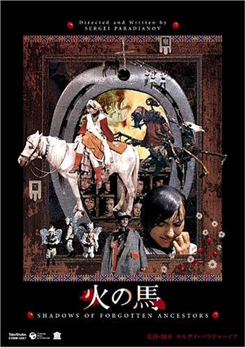 火の馬 プレミアム・エディション デジタル・リマスター版 [DVD]