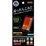 レイ・アウト docomo AQUOS PHONE ZETA SH-01F用 さらさら気泡軽減防指紋フィルム2枚 RT-SH01FF/B2