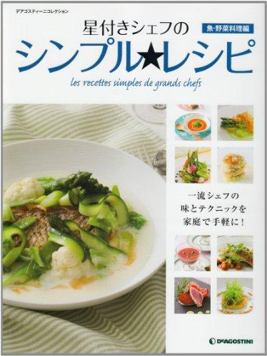 星付きシェフのシンプル★レシピ