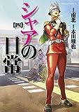シャアの日常 (4) (カドカワコミックス・エース)