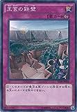 遊戯王カード  SD28-JP038 王宮の鉄壁(ノーマル)遊戯王アーク・ファイブ [STRUCTURE DECK -シンクロン・エクストリーム-]