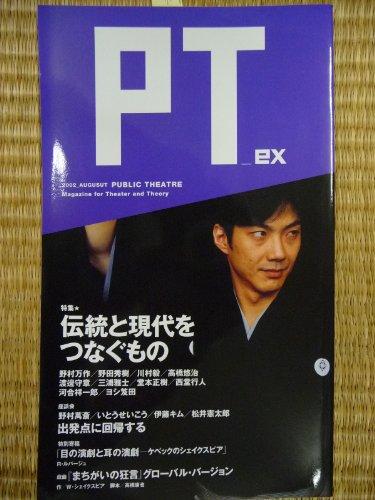 パブリックシアター・エクストラ