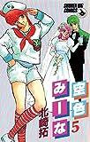 空色みーな(5) (少年ビッグコミックス)