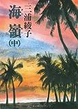 海嶺〈中〉 (角川文庫)