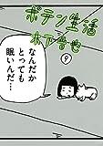 ポテン生活(9) (モーニング KC)