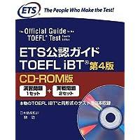 ETS公認ガイドTOEFL iBT CD‐ROM版