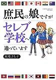 庶民の娘ですがセレブ学校へ通っています / 東條さち子 のシリーズ情報を見る