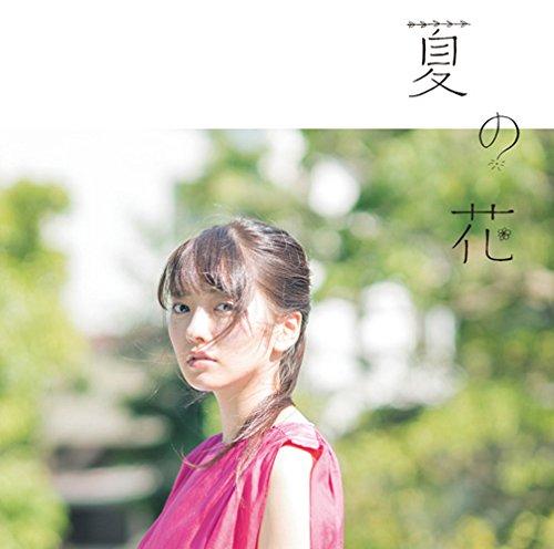 夏の花(初回生産限定盤)(DVD付)