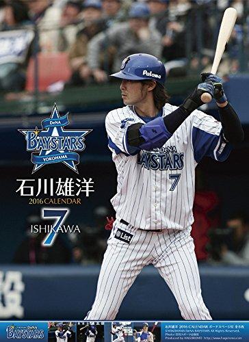 石川雄洋 横浜DeNAベイスターズ 2016年 カレンダー 壁掛け B2