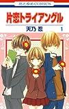 片恋トライアングル 1 (花とゆめコミックス)