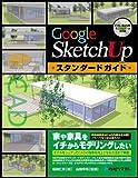 Google SketchUpスタンダードガイド