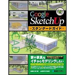 【クリックでお店のこの商品のページへ】Google SketchUpスタンダードガイド [単行本]