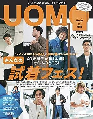 UOMO(ウオモ) 2019年 12 月号 [雑誌]