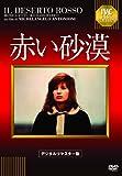 赤い砂漠 ミケランジェロ・アントニオーニ 【デジタル・リマスター版】 [DVD]