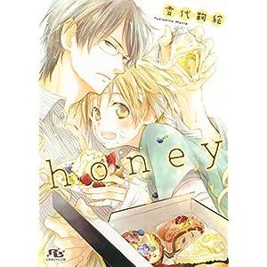 honey (幻冬舎ルチル文庫)